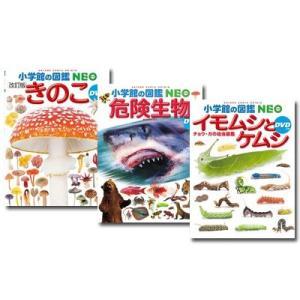 小学館の図鑑NEO 3巻セット 「きのこ」「危険生物」「イモムシとケムシ」
