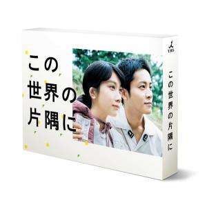 この世界の片隅に DVD-BOX e-sekaiya