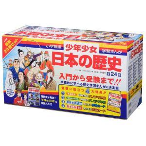 小学館 学習まんが少年少女 日本の歴史 最新24巻セット|e-sekaiya