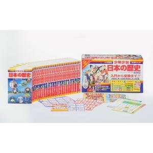 小学館 学習まんが少年少女 日本の歴史 最新24巻セット|e-sekaiya|02