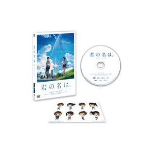 「君の名は。」DVDスタンダード・エディション|e-sekaiya