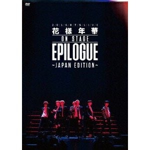 BTS(防弾少年団) / 2016 BTS LIVE <花様年華 on stage : epilogue〜Japan Edition〜> (DVD:通常盤)|e-sekaiya