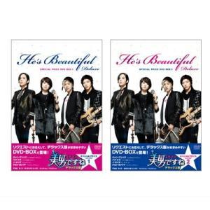美男<イケメン>ですね デラックス版スペシャルプライスDVD BOX1&2 セット|e-sekaiya