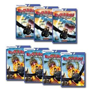 ヒックとドラゴン〜バーク島の冒険〜 Vol.1〜7 DVDセット|e-sekaiya