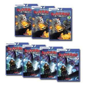 ヒックとドラゴン〜バーク島を守れ!〜 Vol.1〜7 DVDセット|e-sekaiya