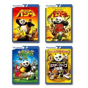 カンフー・パンダ DVD 4タイトルセット|e-sekaiya