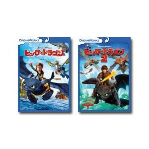 ヒックとドラゴン 1&2 DVD セット|e-sekaiya