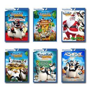 ザ・ペンギンズ from マダガスカル 5タイトル + ザ・ムービー DVD セット|e-sekaiya