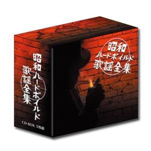 「昭和ハードボイルド歌謡全集」CD-BOX(5枚組)|e-sekaiya