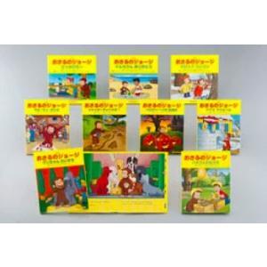 楽しみながら学べる絵本シリーズ! 大人気の絵本シリーズに、待望の第3期が登場! おもちゃの洗車場をつ...