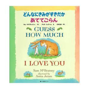 日本語の語りが助けとなり、 英語物語の世界へ自然と引き込まれていきます。 英語で書かれた絵本にCD(...