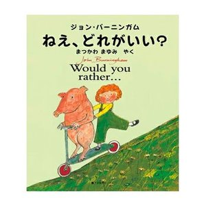 CD付き英語絵本 ねえ、どれがいい?|e-sekaiya