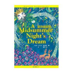 CD付き英語絵本 夏の夜の夢|e-sekaiya