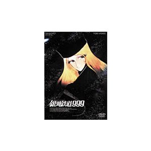 劇場版 銀河鉄道999 DVD3巻セット|e-sekaiya