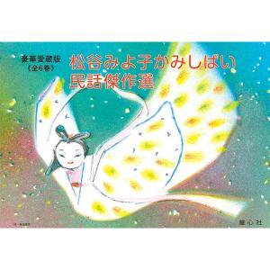 紙芝居 松谷みよ子かみしばい 民話傑作選 (全6巻) 童心社|e-sekaiya