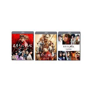 るろうに剣心 三部作 Blu-ray通常版セット