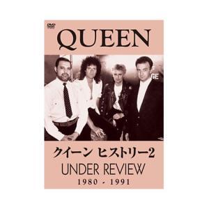 クイーン ヒストリー2 1980−1991 DVD|e-sekaiya