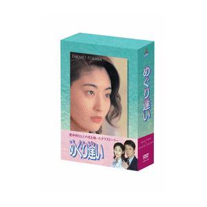 常盤貴子 福山雅治 めぐり逢い 4巻組DVD-BOX|e-sekaiya