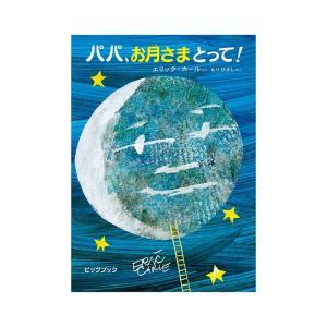 ビッグブック パパ、お月さまとって! e-sekaiya