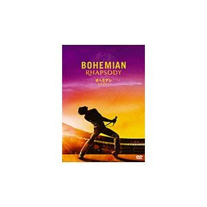 ボヘミアン・ラプソディ  DVD|e-sekaiya