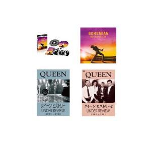 ボヘミアン・ラプソディ 2枚組ブルーレイ&DVD + オリジナル・サウンドトラックCD + クイーン ヒストリー1&2DVD 計4タイトルセット|e-sekaiya