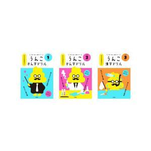 日本一楽しい漢字ドリル うんこかん字ドリル 小学 1-3年生 3冊セット|e-sekaiya