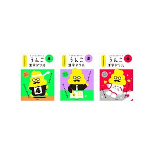 日本一楽しい漢字ドリル うんこかん字ドリル 小学 4-6年生 3冊セット