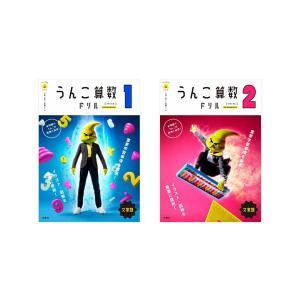 日本一楽しい算数ドリル うんこ算数ドリル 小学 1-2年生 文章題 2冊セット|e-sekaiya