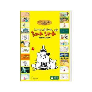 ジブリがいっぱいSPECIAL ショートショート 1992-2016 DVD|e-sekaiya