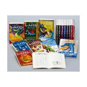 ヒックとドラゴン〈完全版〉 全16巻|e-sekaiya