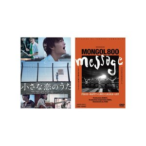 小さな恋のうた + MONGOL800 ‐message‐ DVDセット