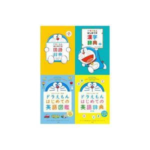 小学館 「ドラえもんはじめての」辞典シリーズ4冊セット 「国語辞典」 「漢字辞典」 「英語辞典」 「英語図鑑」|e-sekaiya