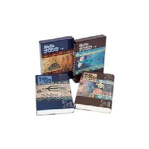 豪華装丁本「風の谷のナウシカ」セット|e-sekaiya