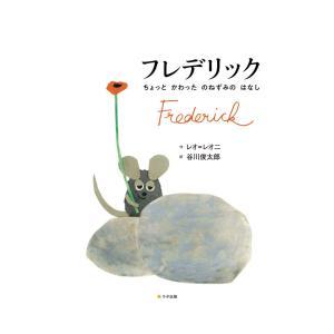 英日CD付英語絵本 フレデリック Frederick|e-sekaiya