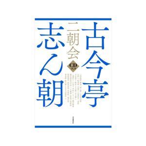 古今亭志ん朝 二朝会 CDブック|e-sekaiya