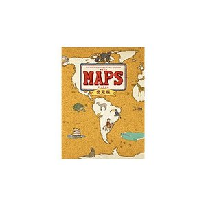 MAPS マップス 愛蔵版|e-sekaiya