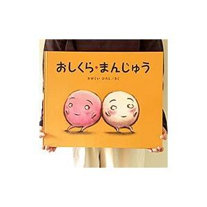 【大型絵本】おしくら・まんじゅう|e-sekaiya