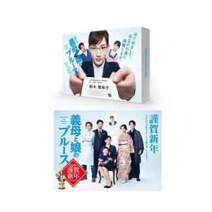 義母と娘のブルース DVD-BOX + 2020年 謹賀新年スペシャル DVD セット|e-sekaiya