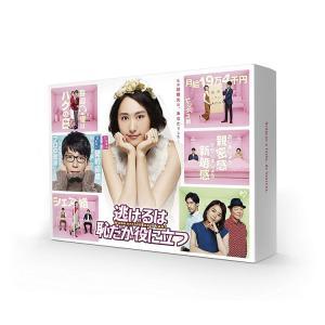 逃げるは恥だが役に立つ Blu-ray BOX|e-sekaiya