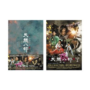 天龍八部〈新版〉 DVD-BOX1&2 セット e-sekaiya