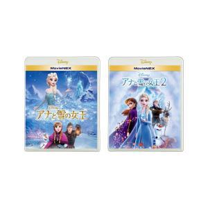 アナと雪の女王 1&2 MovieNEX セット|e-sekaiya