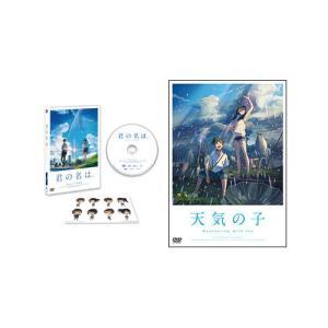 「天気の子」 & 「君の名は。」 DVDスタンダード・エディション 2作セット|e-sekaiya