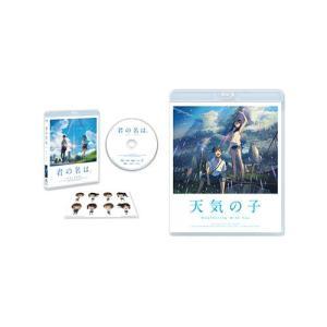 「天気の子」 & 「君の名は。」 Blu-rayスタンダード・エディション 2作セット|e-sekaiya