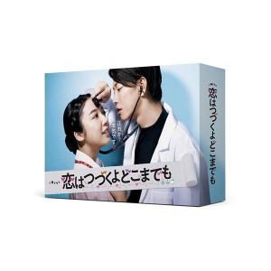 「恋はつづくよどこまでも」DVD BOX e-sekaiya