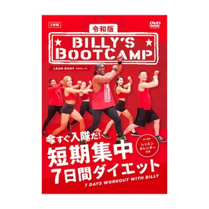 令和版 「ビリーズブートキャンプ 短期集中7日間ダイエット」 DVD e-sekaiya