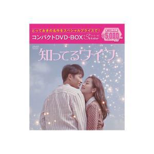 知ってるワイフ コンパクトDVD−BOX[スペシャルプライス版]|e-sekaiya