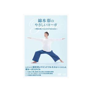 綿本彰のやさしいヨーガ 〜呼吸を感じて心とカラダをゆるめる〜 DVD e-sekaiya