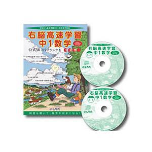 しちだ(七田)式 右脳高速学習 中1〜3数学|e-sekaiya