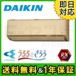 ルームエアコン S36XTRXS-C ダイキン RXシリーズ 壁掛形 シングル 12畳程度 単相10...