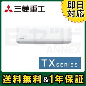 ルームエアコン SRK36TX-W 三菱重工 TXシリーズ 壁掛形 12畳程度 シングル 単相100...